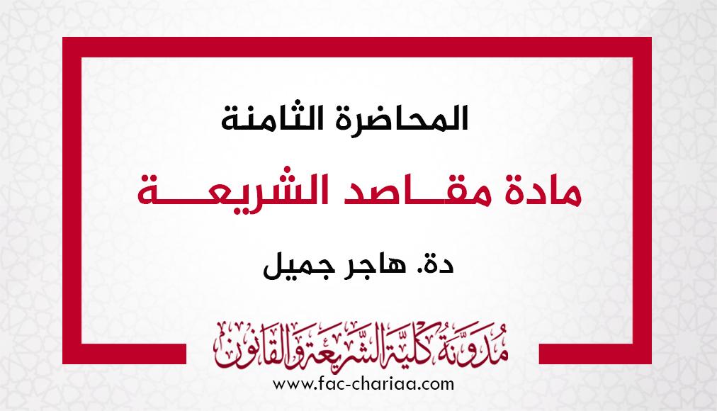 المحاضرة الثامنة في مادة مقاصد الشريعة دة.هاجر جميل