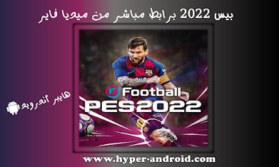 تحميل بيس 2022 للاندرويد,تحميل بيس 2021 موبايل مهكرة,تحميل بيس 2022 للاندرويد من ميديا فاير APK,تحميل بيس 2021 مهكرة للاندرويد,تنزيل لعبة بيس 2022,بيس 2022 تحميل لعبة PES 22 للاندرويد بدون انترنت,PES 2022 تنزيل,تحميل لعبة PES 2022, PES 2022 PPSSPP,بيس 2022 موبايل,بيس مهكرة,تحميل بيس 2022 للاندرويد,تحميل بيس 2022 للكمبيوتر,تحميل لعبة PES 2022