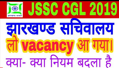 JSSC CGL 2019 Official Notification
