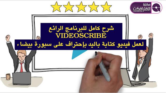 كيفية عمل فيديو الكتابة باليد