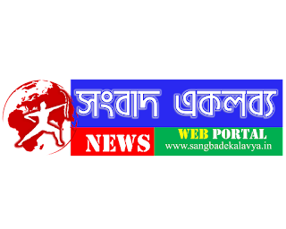 sangbad ekalavya logo