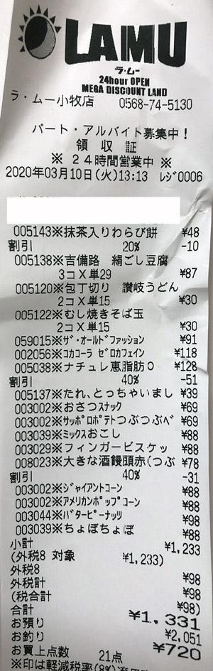 ラ・ムー 小牧店 2020/3/10 のレシート