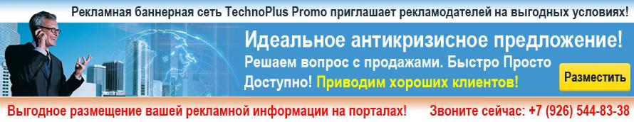 TechnoPlus Promo - выгодное размещение рекламы и гостевых публикаций в Техноплюс блоге