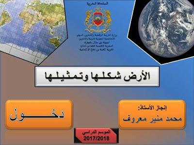ملخصات الأولى إعدادي الجغرافيا درس تفاعلي ppt الأرض شكلها وتمثيلها