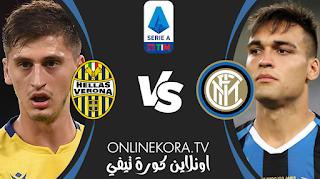 مشاهدة مباراة إنتر ميلان وهيلاس فيرونا بث مباشر اليوم 25-04-2021 في الدوري الإيطالي
