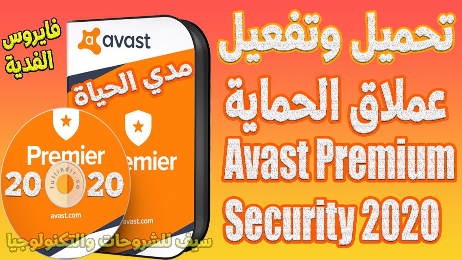 تحميل وتفعيل اقوي برنامج حماية في العالم - العملاق برنامج افاست 2020  للكمبيوترعربي والتفعيل مدى الحياة برابط مباشر
