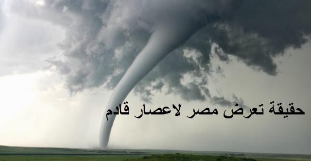 عاجل رئيس هئية الارصاد يكشف حقيقة تعرض مصر لاعاصير قادمة