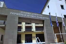 42η Πρόσκληση σε συνεδρίαση της Οικονομικής Επιτροπής της Περιφέρειας Δυτικής Μακεδονίας