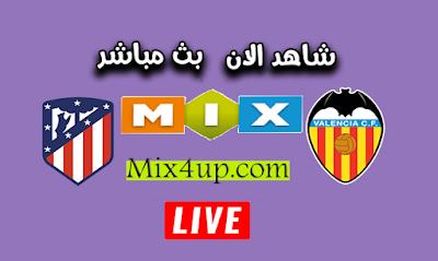 مشاهدة مباراة اتلتيكو مدريد وفالنسيا بث مباشر اليوم