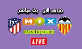موعد مشاهدة مباراة اتلتيكو مدريد وفالنسيا بث مباشر اليوم
