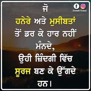 Best motivational status image Punjabi