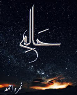 Halim Episode 16 By Nimra Ahmed,Nimra Ahmad Novels,free download Haalim