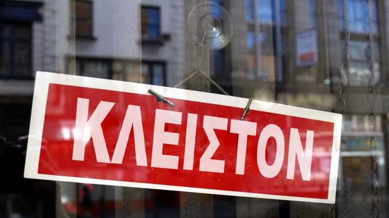 Κλειστά τα εμπορικά καταστήματα της Αλεξανδρούπολης τη Δευτέρα του Αγίου Πνεύματος