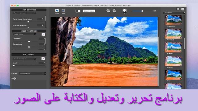 تحميل برنامج تعديل وتحرير الصور والكتابة على الصور