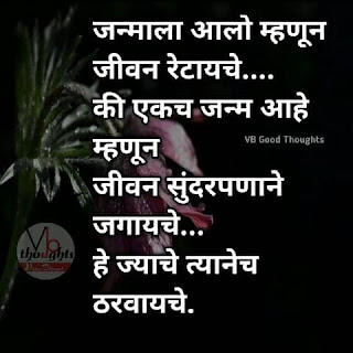 जीवन-सुंदरपणे-जगायचे-good-thoughts-in-marathi-on-life-motivational-quotes-with-photo-vb-good-thoughts