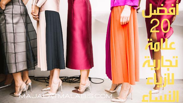 أفضل 20 علامة تجارية لأزياء النساء