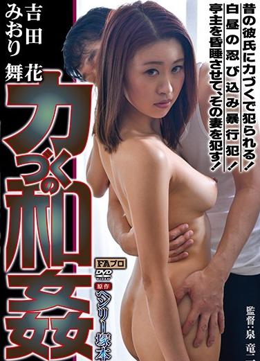 HQIS-033 Henry Tsukamoto Original Power Of Poisoning