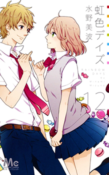 Nijiiro Days (MIZUNO Minami) Manga