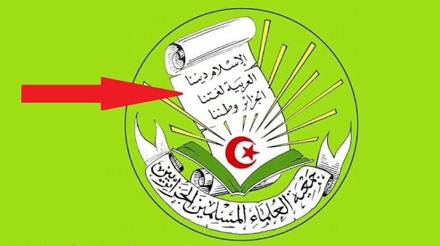 شعار جمعية العلماء المسلمين الجزائرية
