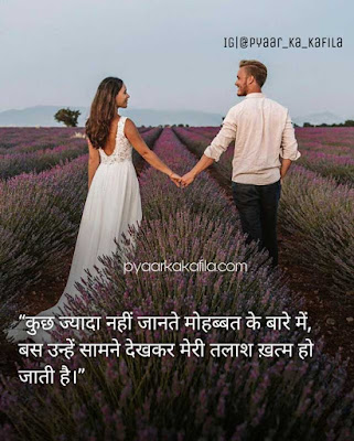 Romantic Shayari WhatsApp Status