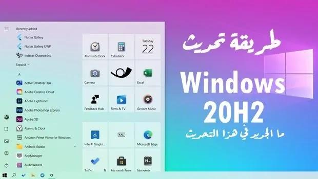 طريقة تحديث ويندوز ويندوز 10 شهر اكتوبر