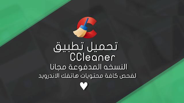 تحميل برنامج ccleaner professional plus كامل,