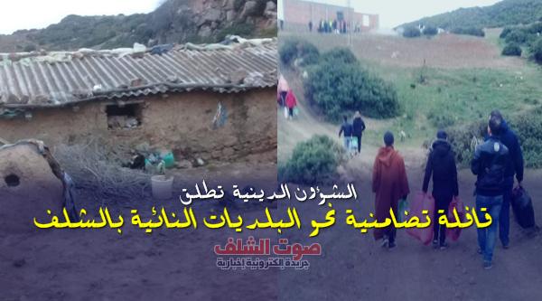 مديرية الشؤون الدينية تطلق قافلة تضامنية نحو البلديات النائية بالشلف