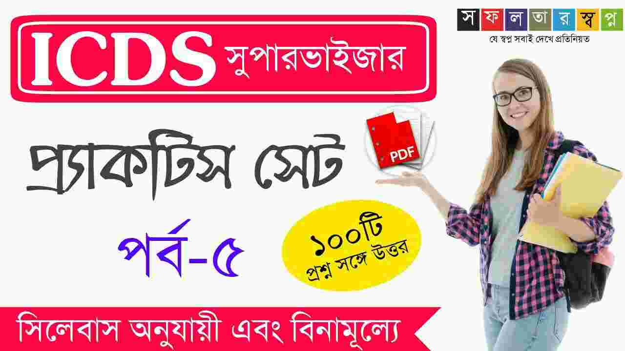 ICDS Supervisor Preliminary Exam Practice Set Part-5 in Bengali PDF