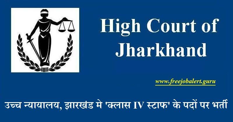 Jharkhand High Court Recruitment 2018