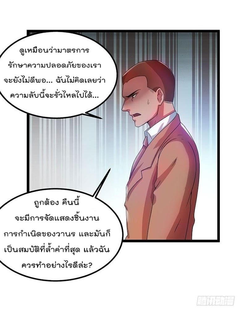 Immortal King of City - หน้า 2