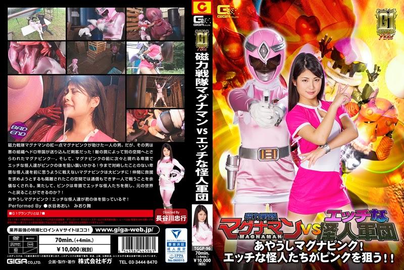 TGGP-96 Kekuatan Magnetik Magnaman VS Korps Monster Bejat -Magna Pink dalam Bahaya Kuburan!  Monster Lecherous Menyerang Pink! –