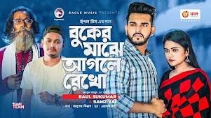 Buker Majhe Aagle Rekho Lyrics (বুকের মাঝে আগলে রেখো) Baul Sukumar   Samz Vai