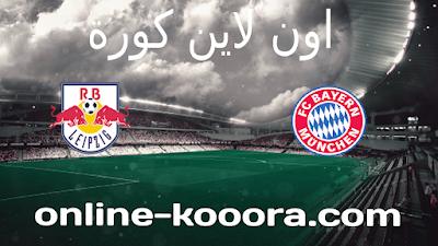 بث مباشر مشاهدة مباراة بايرن ميونخ ضد لايبزيج 11-09-2021  في الدوري الالماني