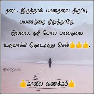 Tamil motivation kalai vanakkam