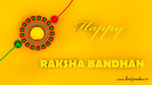 Raksha Bandhan Message in Hindi | for Sister and Brother