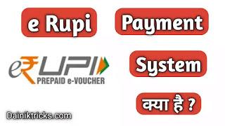 e Rupi क्या है ? पूरी जानकारी हिंदी में e Rupi Payment System