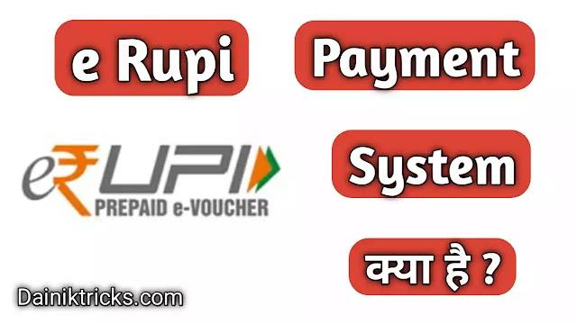 e Rupi क्या है ? पूरी जानकारी हिंदी में। e Rupi Payment System