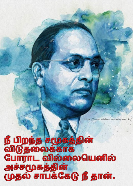 Ambedkar Quotes In Tamil