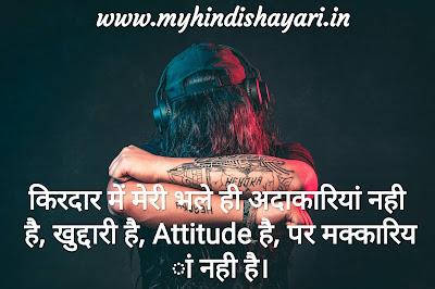 attitude shayari hind