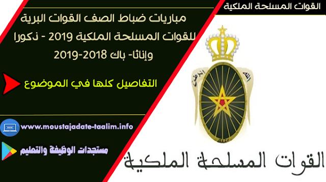 مباريات ضباط الصف القوات البرية للقوات المسلحة الملكية 2019 - ذكورا وإناثا- باك 2019-2018، آخر أجل هو 3 ماي 2019