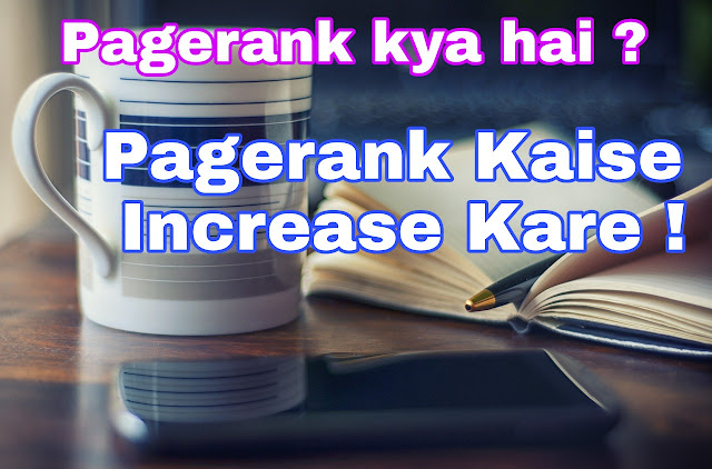 Pagerank Kya Hai Or Ise Kaise badhaye In Hindi - seokisamaj