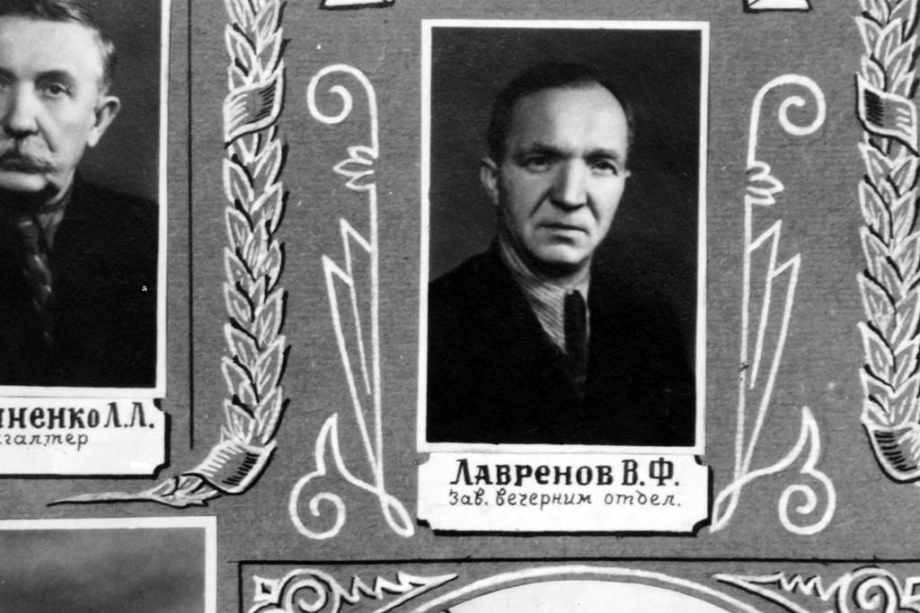 Лавренко Лисичанск