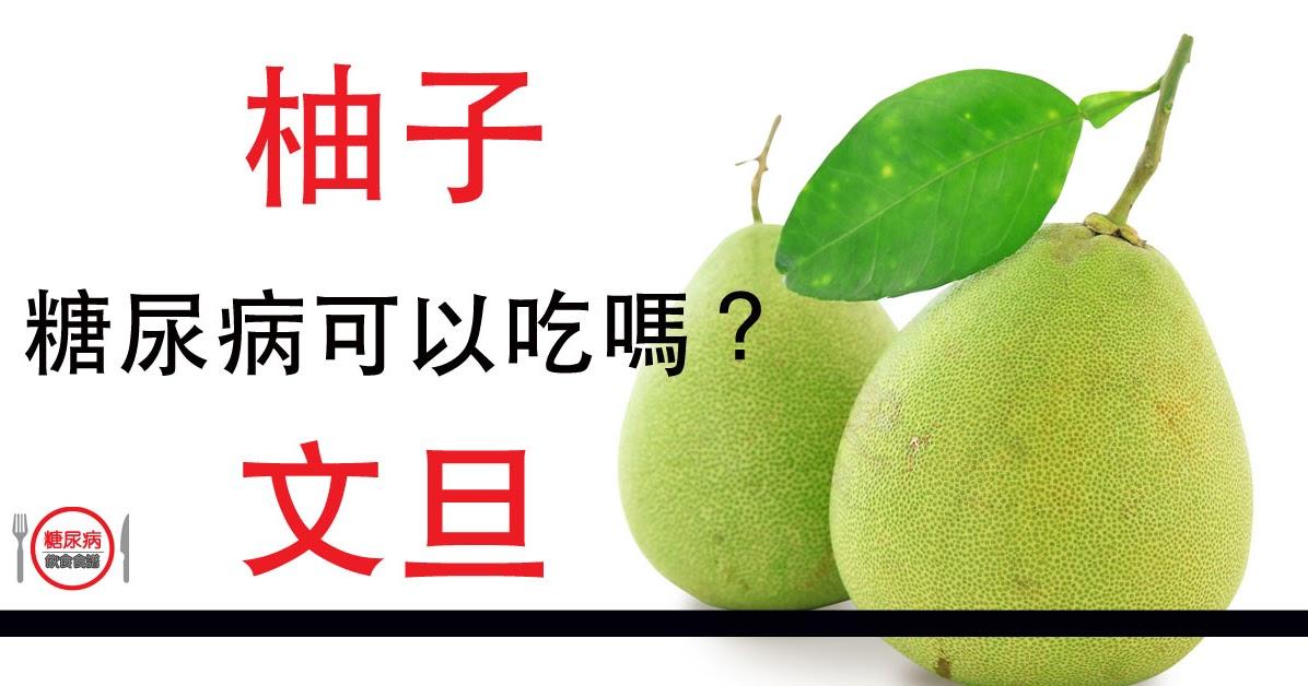 糖尿病可以吃柚子文旦嗎?