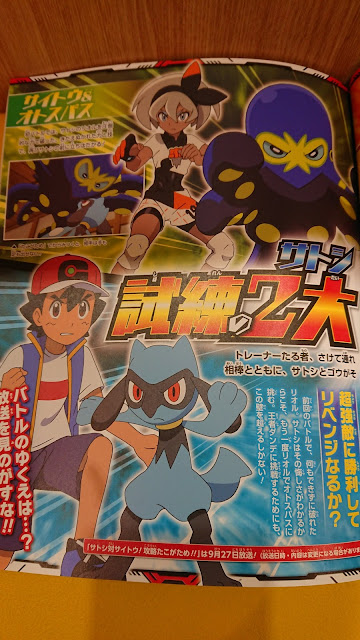 Ash vs Bea Jornadas Pokémon