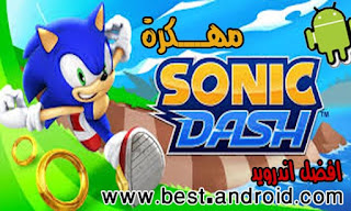 Download Sonic Dash game infinite cash ready for free for Android latest version