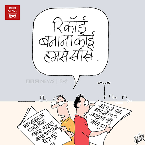 cartoons on politics, cartoonist kirtish bhatt, RBI Cartoon, new year, poverty cartoon