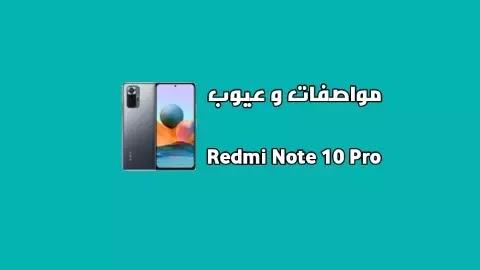 سعر و مواصفات Xiaomi Redmi Note 10 Pro - ممزات و عيوب هاتف شاومي ريدمي نوت 10 برو