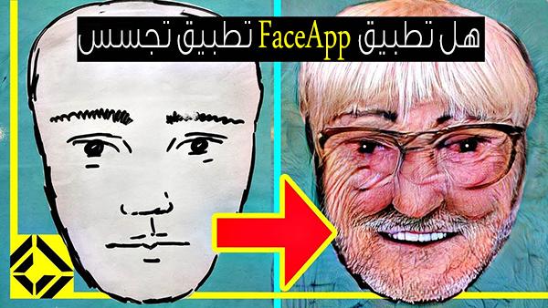 هل تطبيق الشيخوخة FaceApp تطبيق تجسس