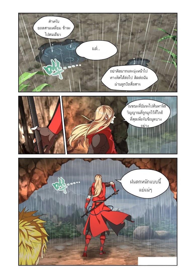 Micah - หน้า 9