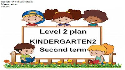 خطة المستوى الثانى رياض اطفال لمدارس اللغات للترم الثانى 2021